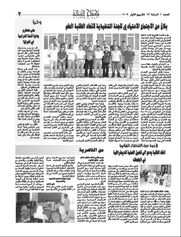 http://www.iraqiwomensleague.com/uploader/ar/12571054132.jpg