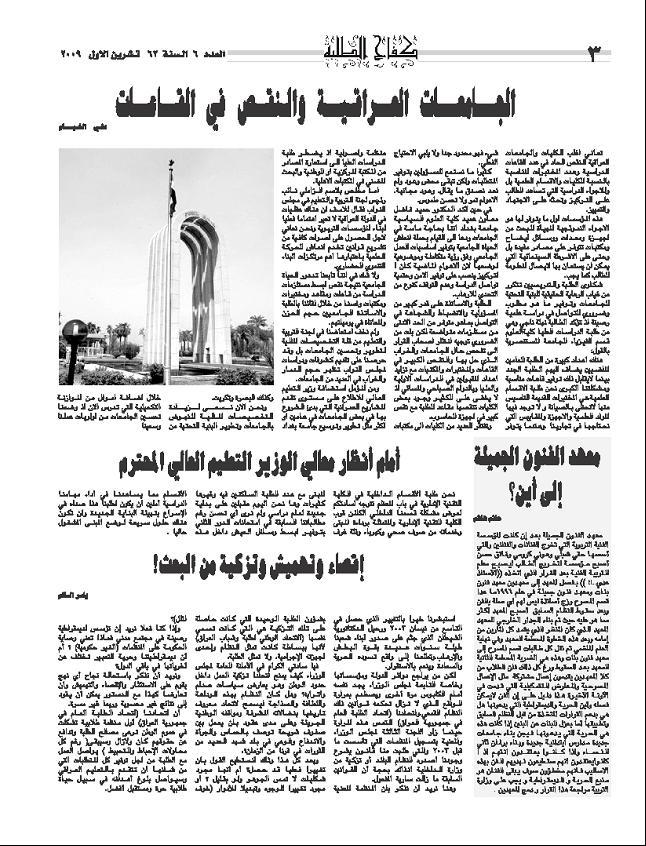 http://www.iraqiwomensleague.com/uploader/ar/12571054133-.jpg
