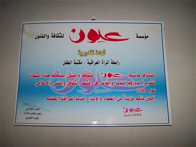 http://www.iraqiwomensleague.com/uploader/ar/1266291476a65.jpg