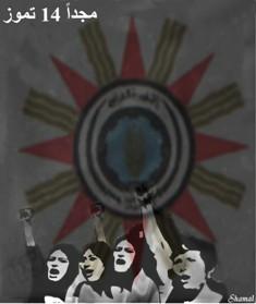 http://www.iraqiwomensleague.com/uploader/ar/13413433302.jpg