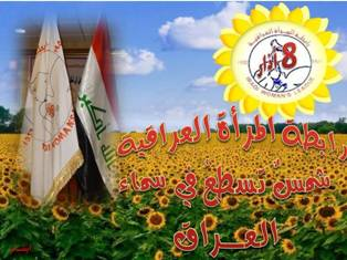 http://www.iraqiwomensleague.com/uploader/ar/13615940913.jpg
